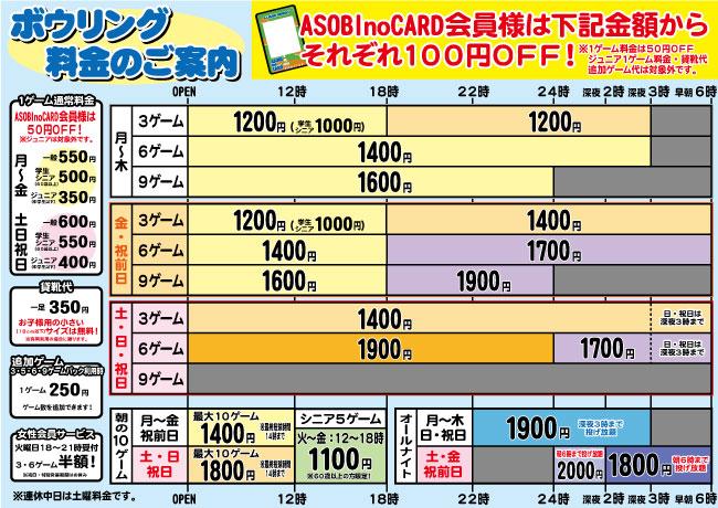 201809ボウリング料金表
