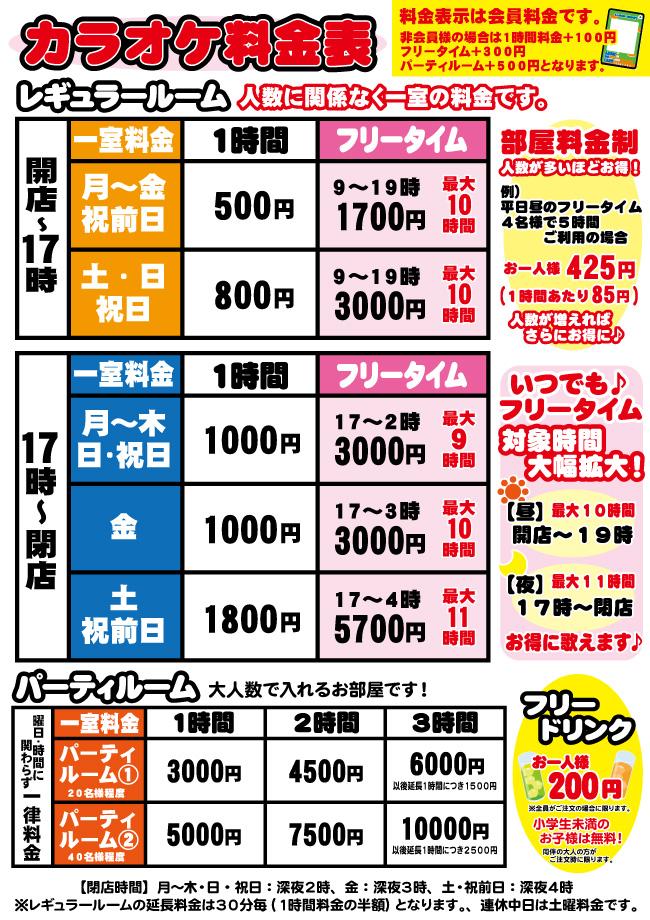 201802カラオケ料金表