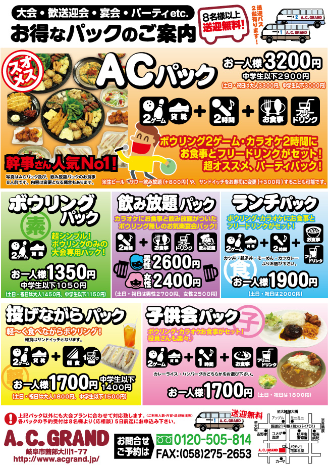 201604ACパック紹介