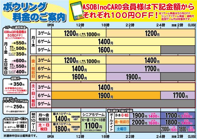 201705ボウリング料金表