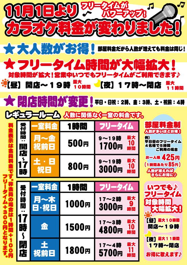 201711カラオケ料金変更店頭告知2