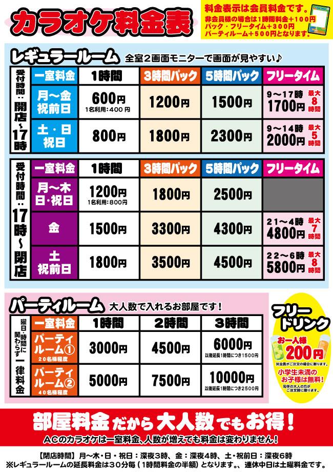 201604カラオケ料金表