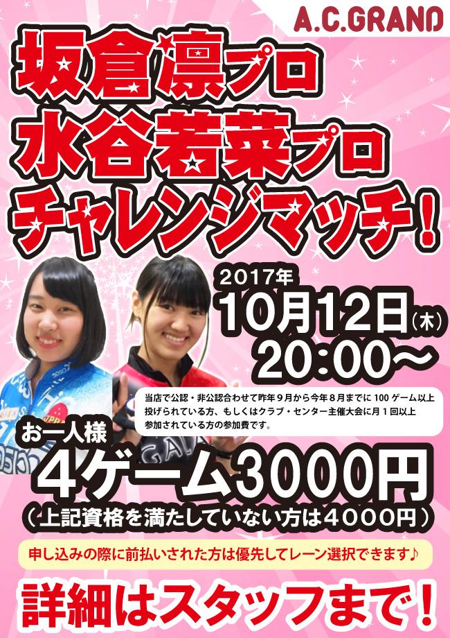 20171012坂倉凛水谷若菜プロチャレ