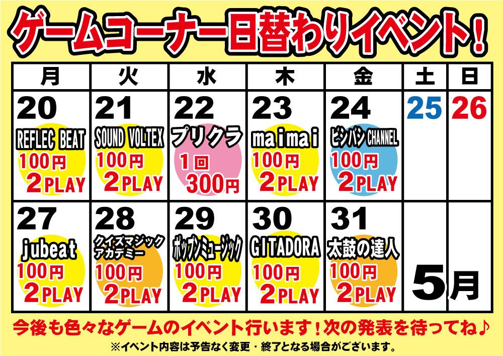 ゲームコーナー日替わりイベント