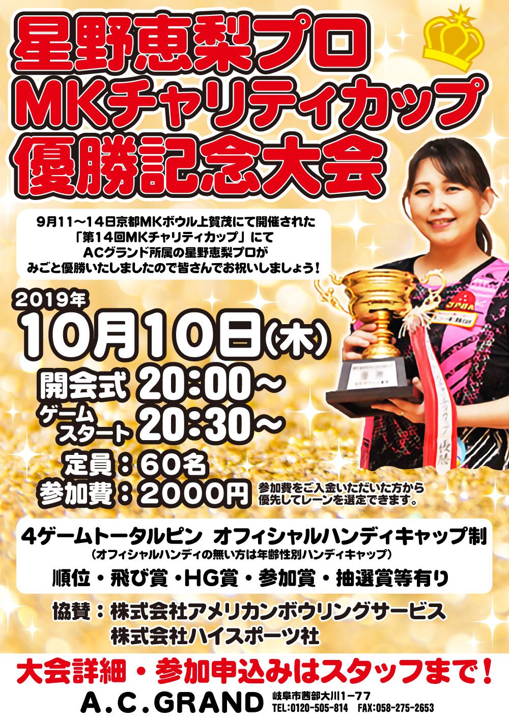 星野恵梨プロ優勝記念大会