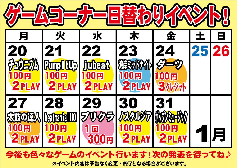 ゲーム日替わりイベント