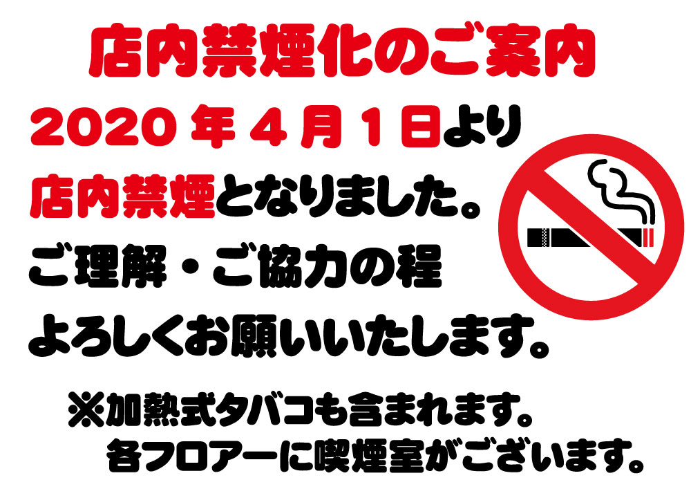 店内禁煙化